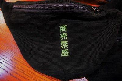 画像1: BOOZE  Waist Bag(商売繫盛ウエストポーチ大)