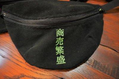 画像1: BOOZE  Waist Bag(商売繫盛ウエストポーチ小)