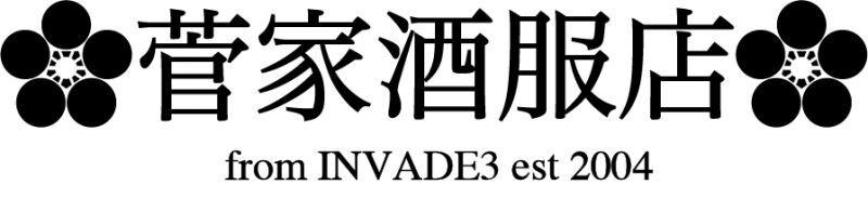 菅家酒服店(invade3)